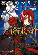 薔薇のマリア IX.さよならの行き着く場所