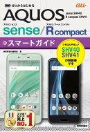 ゼロからはじめる au AQUOS sense SHV40/R compact SHV41 スマートガイド