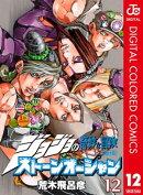 ジョジョの奇妙な冒険 第6部 カラー版 12