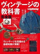 別冊Lightning Vol.170 ヴィンテージの教科書 完全版