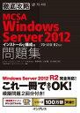 徹底攻略MCSA Windows Server 2012問題集[70-410]R2対応 インストールと構成編【電子書籍】[ グローバルナレッジネットワーク株式会...