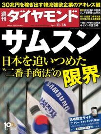 週刊ダイヤモンド 13年11月16日号【電子書籍】[ ダイヤモンド社 ]