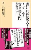 書ければ読める! くずし字・古文書入門ー教育漢字千字文