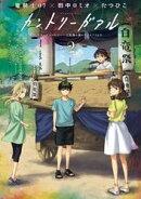 カントリーガアル「トライアンソロジー〜三面鏡の国のアリス〜」より 2巻