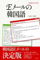 Eメールの韓国語