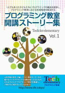 プログラミング教室 開講ストーリー集 vol1