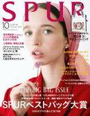 SPUR 2018年10月号【無料試し読み版】