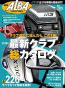 増刊アルバトロス・ビュー 2018年最新クラブ総カタログ