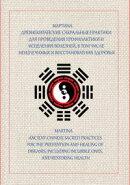 Древнекитайские сакральные практики для проведения профи…
