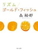 リズム/ゴールド・フィッシュ