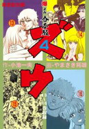 ズウ〜青春動物園【合本版】4