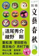別冊文藝春秋 電子版1号