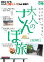 大人のさんぽ旅 東海版【電子書籍】[ ぴあMOOK中部編集部 ]