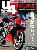 Under400 2015年3月号