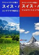 スイス・ハイキング とっておき10コース ユングフラウ地方、ツェルマット合冊版