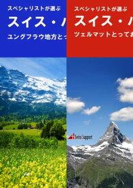 スイス・ハイキング とっておき10コース ユングフラウ地方、ツェルマット合冊版【電子書籍】[ 和田 憲明 ]