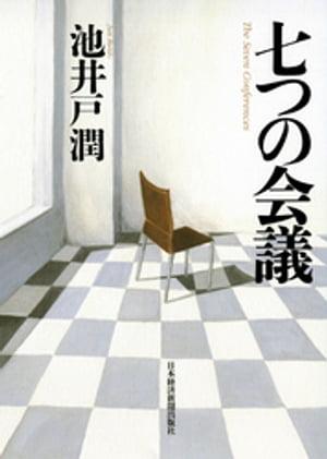 七つの会議【電子書籍】[ 池井戸潤 ]