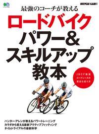 ロードバイク パワー&スキルアップ教本【電子書籍】