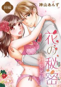 花の秘密~社長と私~(1)【期間限定 無料お試し版】