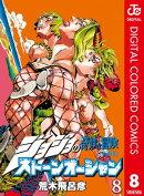 ジョジョの奇妙な冒険 第6部 カラー版 8
