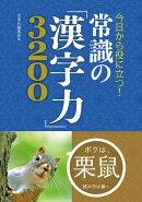 今日から役に立つ! 常識の「漢字力」3200