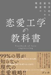 恋愛工学の教科書 科学的に証明された恋愛の理論【電子書籍】[ ゴッホ ]