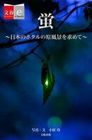 蛍 日本のホタルの原風景を求めて【文春e-Books】