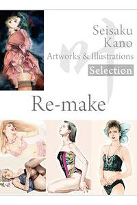 叶精作作品集2(分冊版4/4)SeisakuKanoArtworks&illustrationsSelection-Re-make