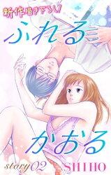 Love Jossie ふれるかおる story02