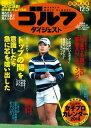 週刊ゴルフダイジェスト 2017年12月5日号【電子書籍】