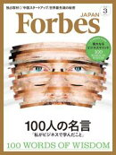 ForbesJapan 2018年3月号