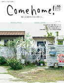 Come home! vol.55