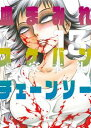 血まみれスケバンチェーンソー 13【電子書籍】[ 三家本 礼 ]