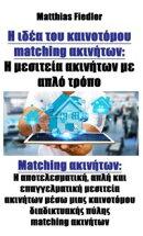 Η ιδέα του καινοτόμου matching ακινήτων: Η μεσιτεία ακινήτων με…