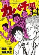 カバチ!!! ーカバチタレ!3ー(34)