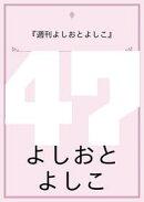 毎週日曜発行!『週刊よしおとよしこ 第47回』(よしおとよしこの電子書籍368冊目)
