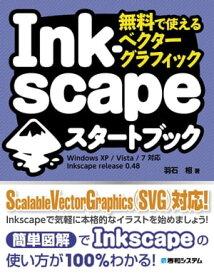無料で使えるベクターグラフィック Inkscapeスタートブック【電子書籍】[ 羽石相 ]