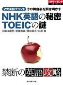 NHK英語の秘密 TOEICの謎