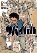 サバイバル〜少年Sの記録〜 (5)