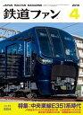 鉄道ファン2018年4月号【電子書籍】[ 鉄道ファン編集部 ]
