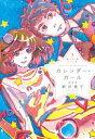 星へ行く船3 カレンダー・ガール【電子書籍】[ 新井素子 ]