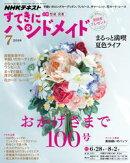 NHK すてきにハンドメイド 2018年7月号[雑誌]