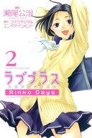 ラブプラス Rinko Days(2)