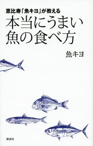 恵比寿「魚キヨ」が教える 本当にうまい魚の食べ方【電子書籍】[ 魚キヨ ]