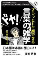 さらっとドヤ顔できる 言葉の雑学 日本語のなぜ?編