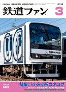 鉄道ファン2018年3月号
