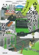 山手線をゆく、大人の町歩き 鉄道、建築、歴史、食