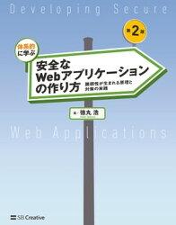 体系的に学ぶ 安全なWebアプリケーションの作り方 第2版