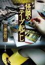 怪談のテープ起こし【電子書籍】[ 三津田信三 ]