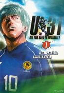 U-31 ALL YOU NEED IS FOOTBALL!